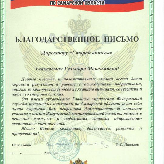 https://staraya-apteka.ru/wp-content/uploads/2017/02/11-540x540.jpg