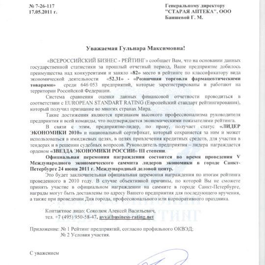 https://staraya-apteka.ru/wp-content/uploads/2017/02/13-540x540.jpg