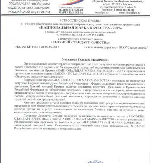 https://staraya-apteka.ru/wp-content/uploads/2017/02/NBR-2016_02-540x540.jpg