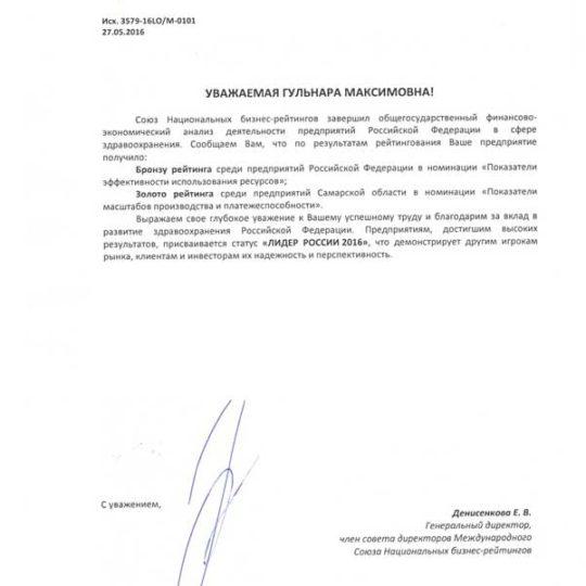 https://staraya-apteka.ru/wp-content/uploads/2017/02/NBR-2016_03-540x540.jpg
