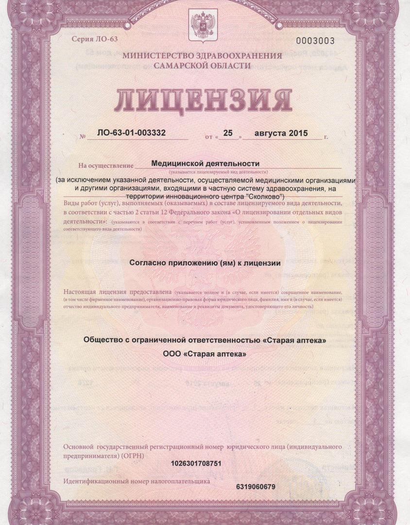 https://staraya-apteka.ru/wp-content/uploads/2017/02/licenze-med-1-844x1080.jpg