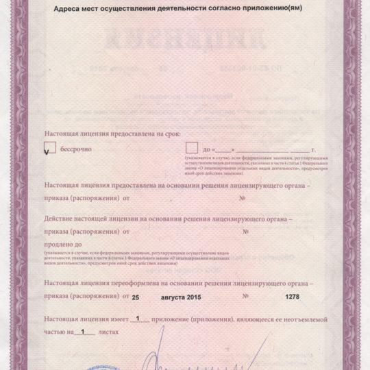 https://staraya-apteka.ru/wp-content/uploads/2017/02/licenze-med-2-540x540.jpg